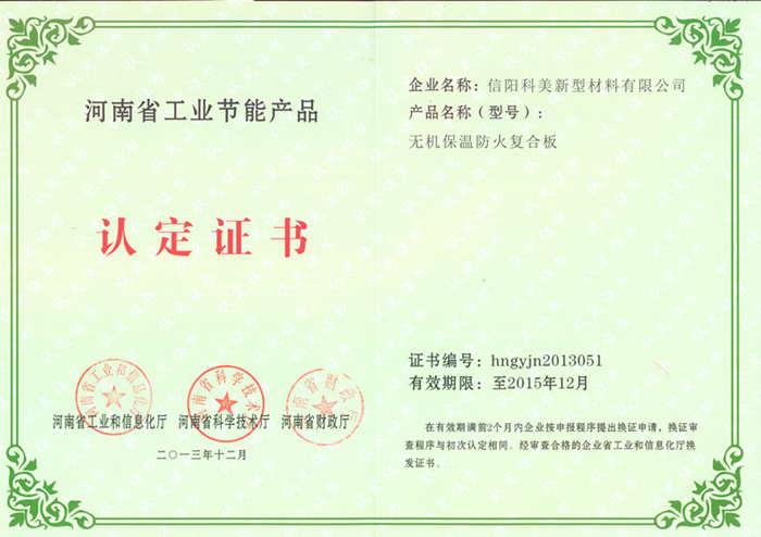 工业节能产品认定证书