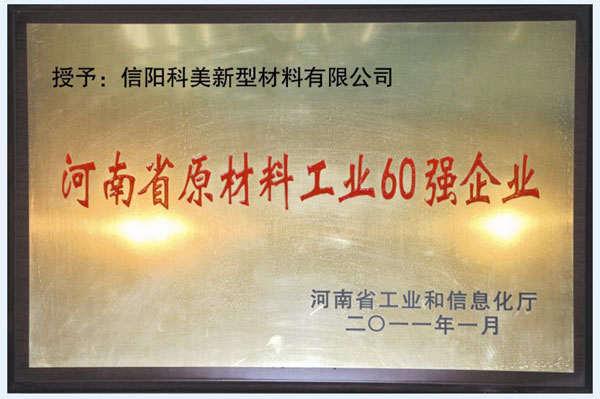 省原材料工业60强企业