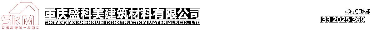重庆盛科美建筑材料有限个公司