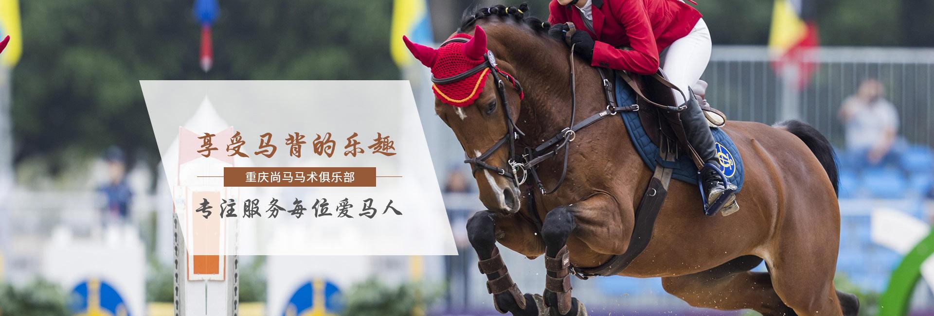重庆马术俱乐部