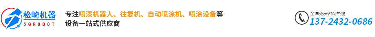 重庆松崎机械设备有限公司
