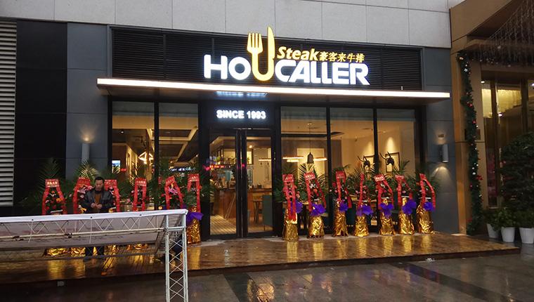 重庆豪客来百联餐厅监控摄像头安装