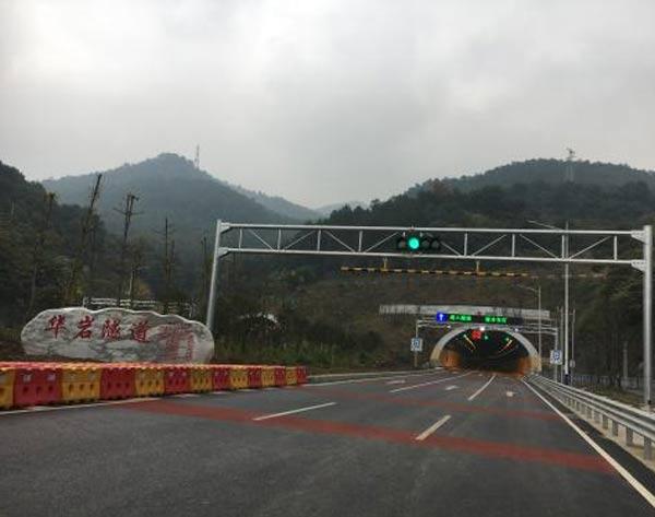 中铁二十三局重庆华岩隧道