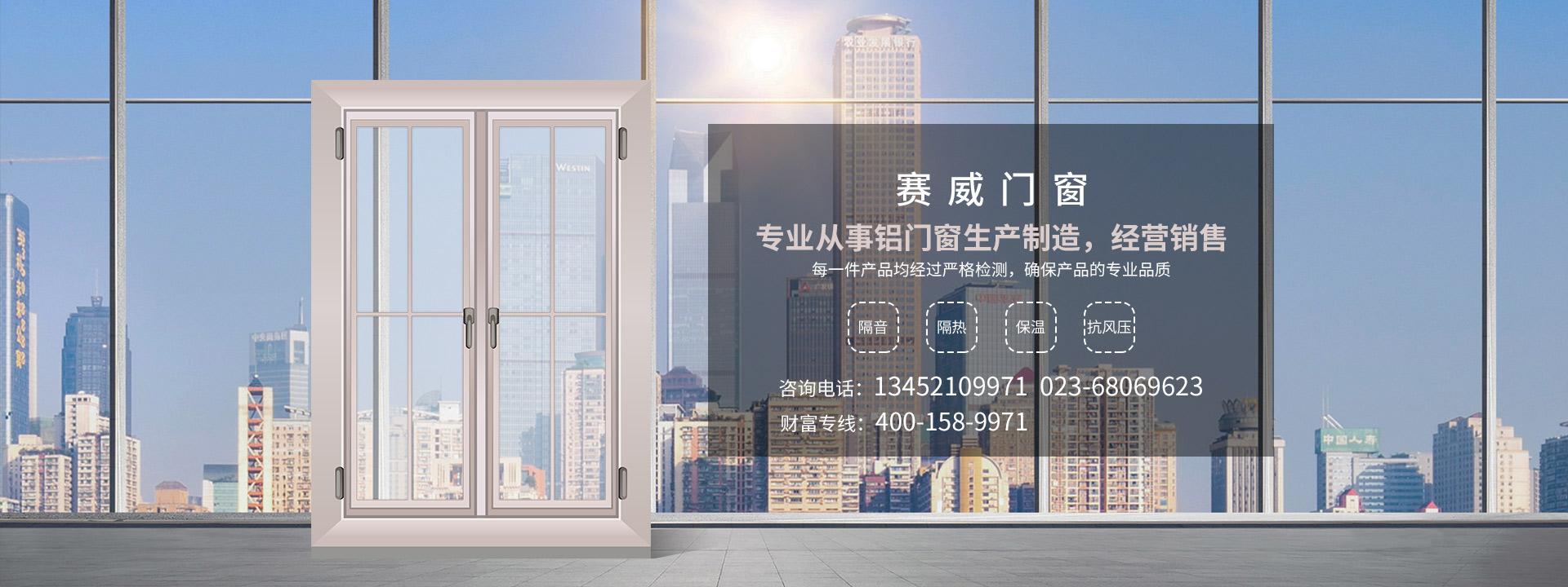 重庆铝合金门窗