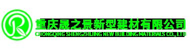 重庆晟之景新型建材有限公司