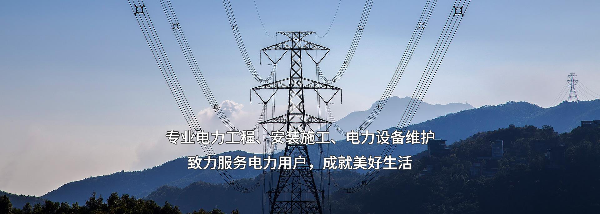 电力工程施工公司