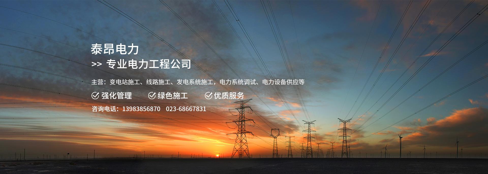 重庆变电站施工