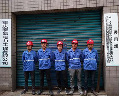 渝中区线路施工工程案例