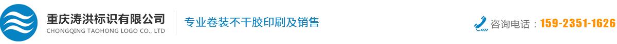 重慶濤洪標識公司
