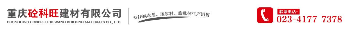 重庆砼科旺建材有限公司