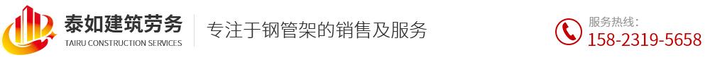 重庆泰如建筑劳务有限公司