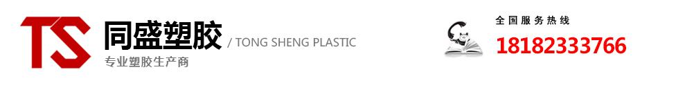 重庆市同盛塑胶制品有限公司