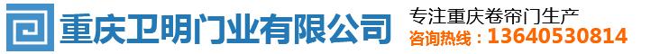 重庆卫明门业有限公司_Logo