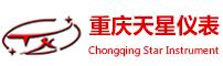 重慶天星儀表有限公司