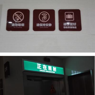 医院标牌制作