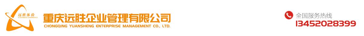 重庆远胜企业管理有限公司