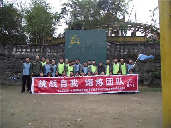 北京金融街第一太平戴维斯物业管理有限公司