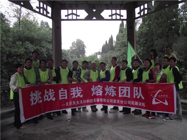 北京天大天科科技发展有限公司