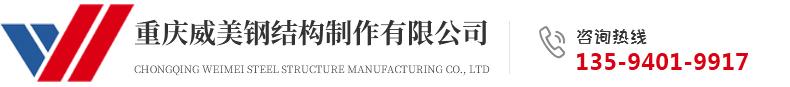 重庆威美钢结构制作有限公司