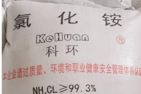 重庆工业氯化铵