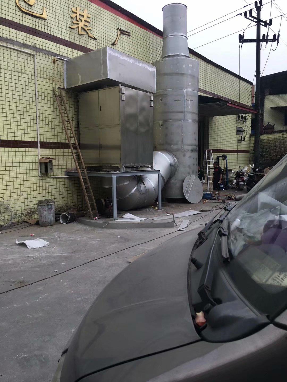 重庆歌乐山塑料包装厂废气处理工程