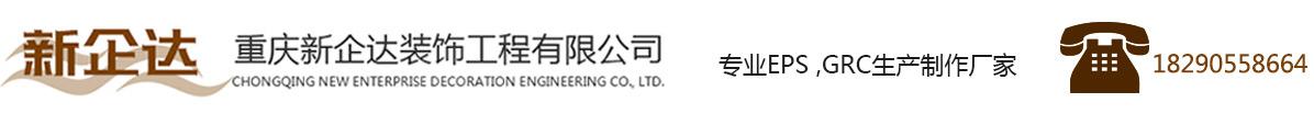 重庆新企达装饰工程有限公司