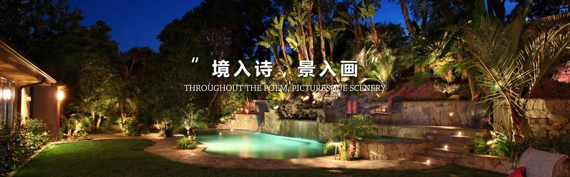 重庆花园施工