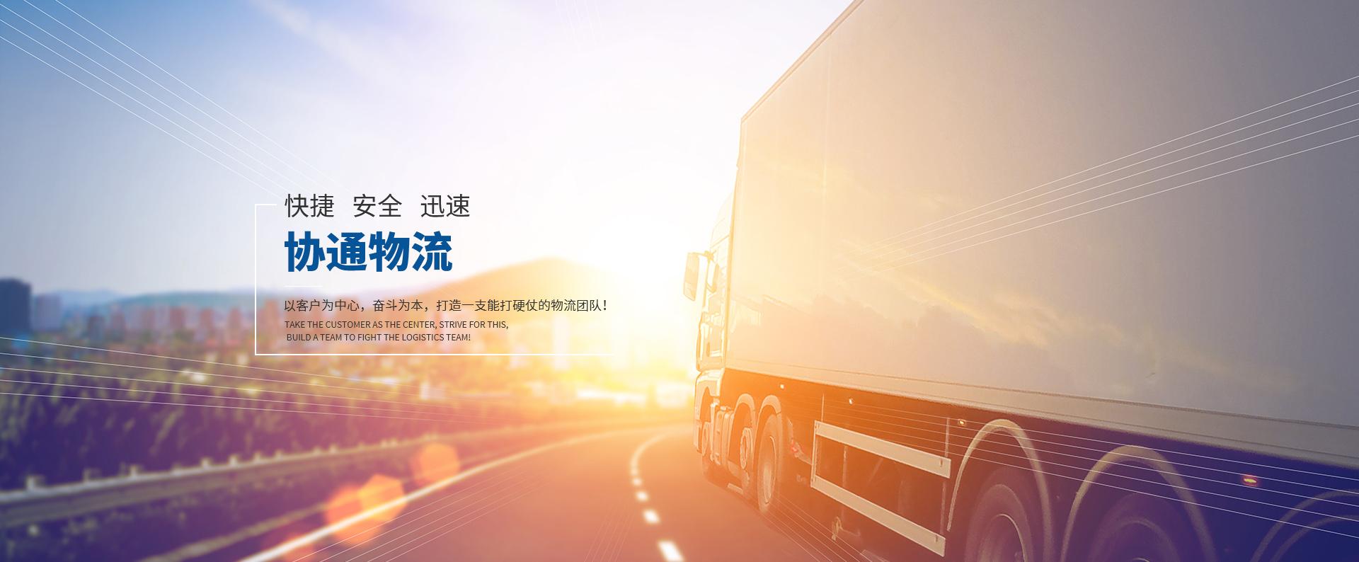 重庆货物运输