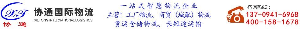 重庆协通国际物流