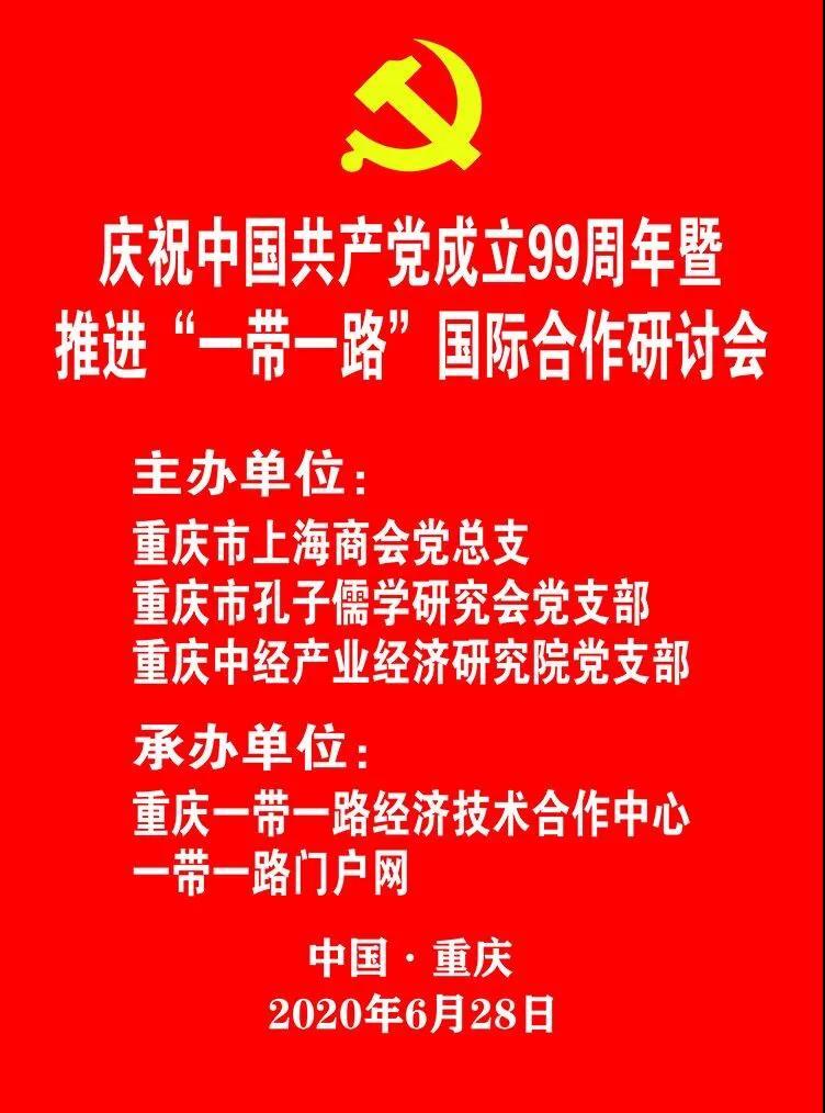 重庆·庆祝中国共产党成立99周年·活动方案