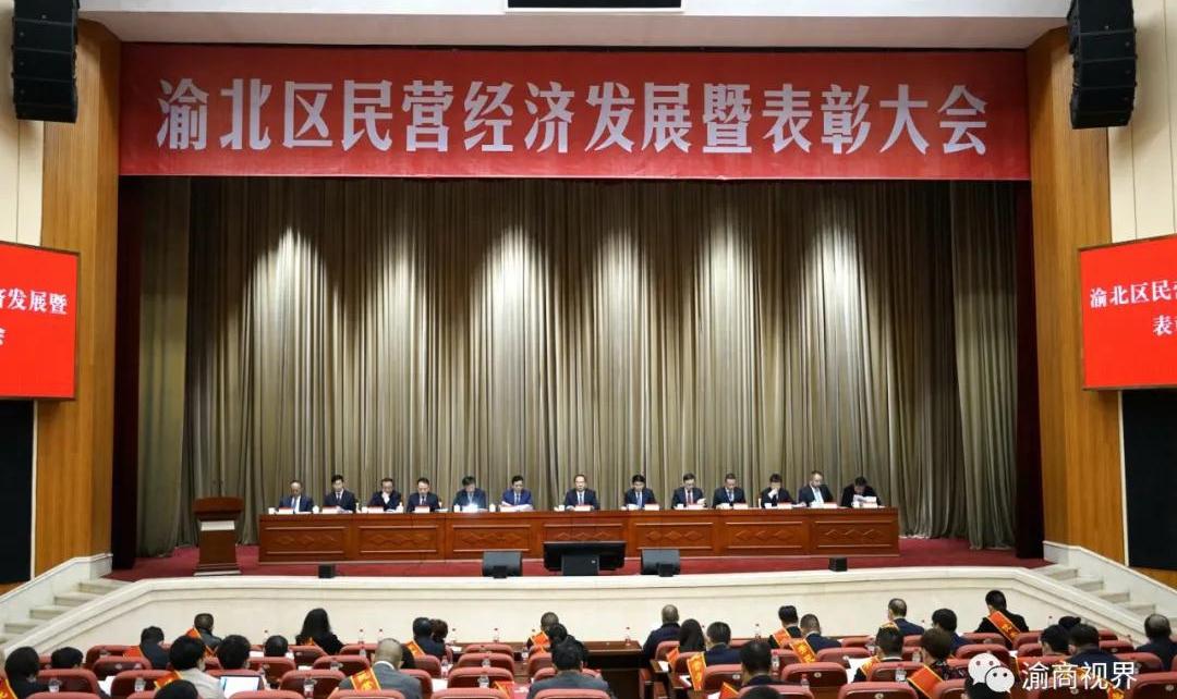热烈祝贺重庆协通国际物流有限公司荣获渝北区促进民营经济发展先进集体