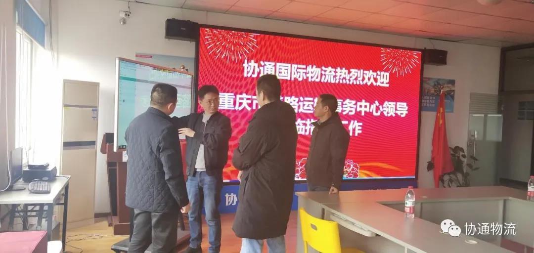 重庆协通国际物流有限公司工作简报2021(第6期)