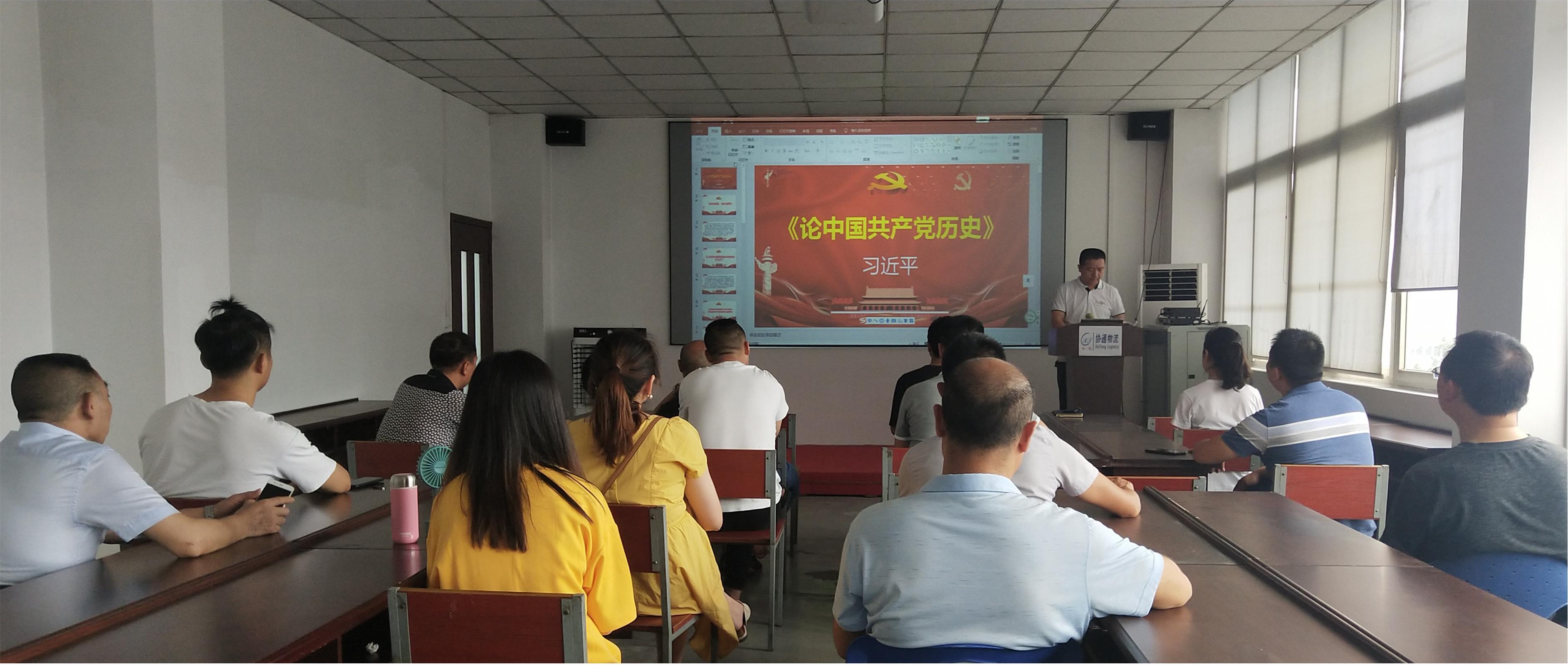 重庆协通国际物流有限公司工作简报 2021(第11期)