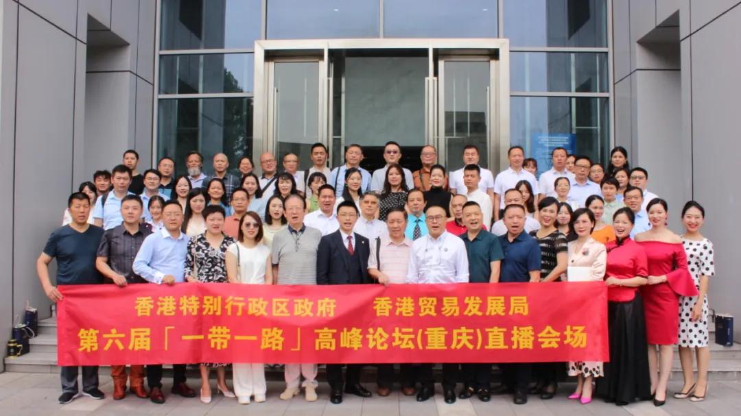 第六届「一带一路」高峰论坛,重庆设立直播会场