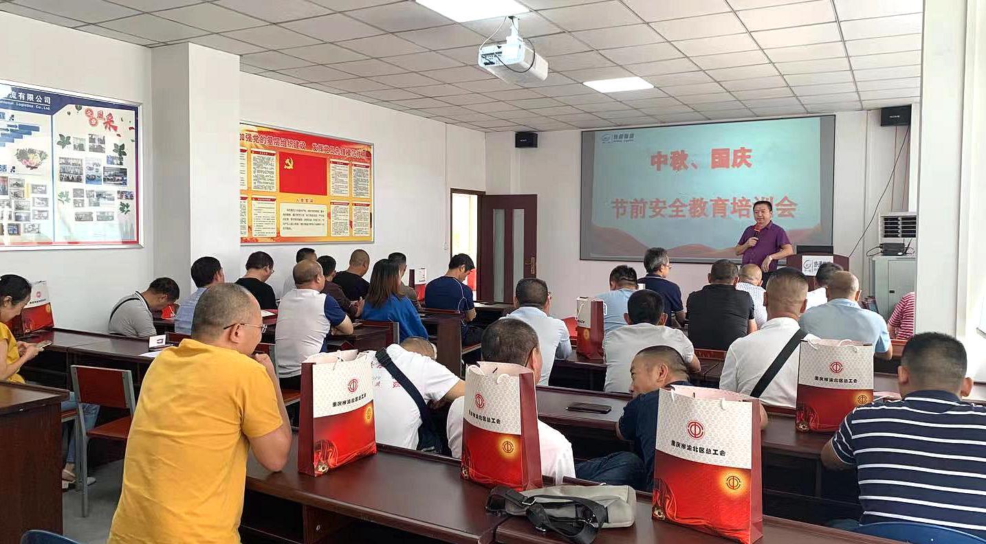 重庆协通国际物流有限公司工作简报2021(第14期)