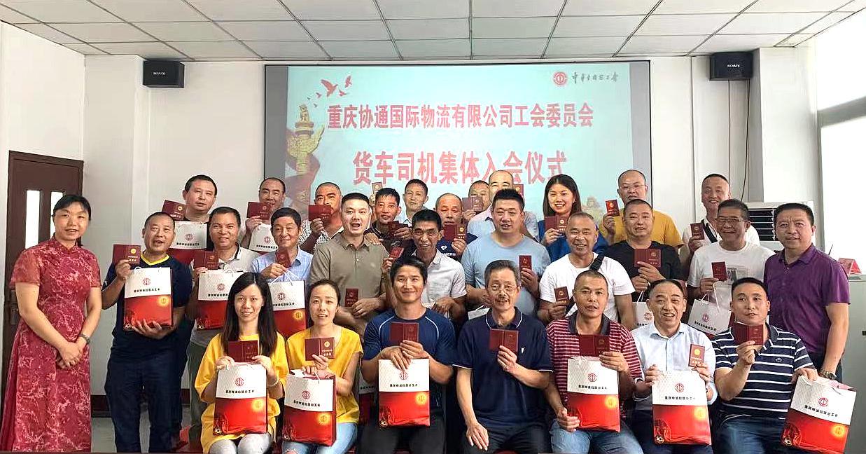 重庆协通国际物流有限公司工会委员会工作简报2021(第5期)