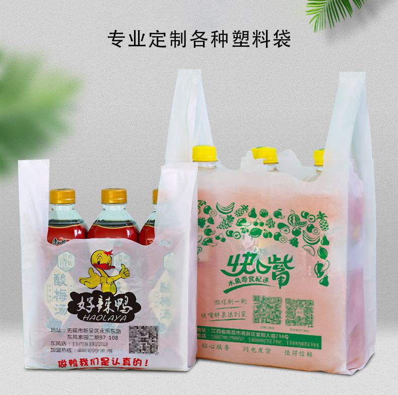 重庆定制塑料袋