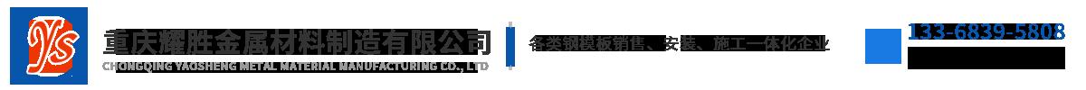 重庆耀胜金属材料制造有限公司