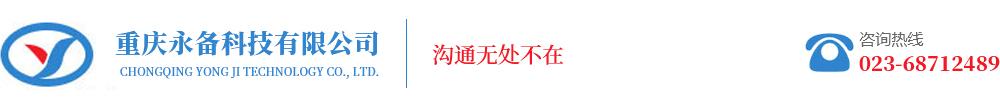 重慶永備科技有限公司_logo