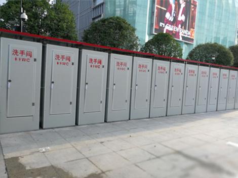 重庆移动卫生间