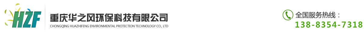 重庆华之风环保科技有限公司