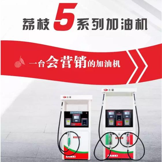 三金   荔枝5系列加油机