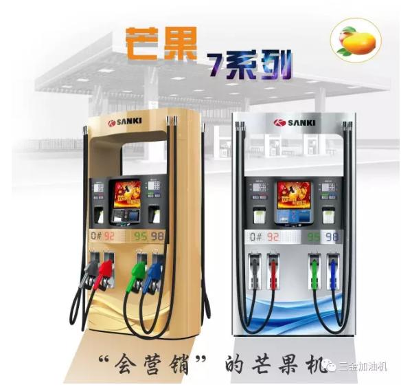 三金   芒果7系列加油机