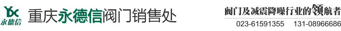 重庆环德信管道设备有限公司