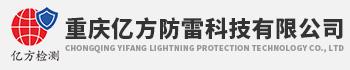 重庆防雷检测