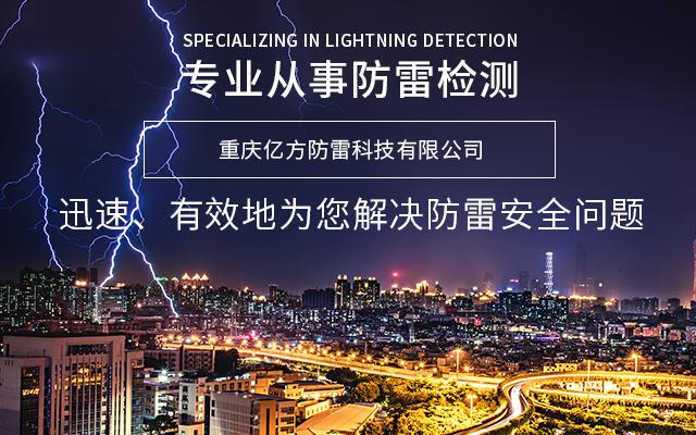 重庆防雷检测设备