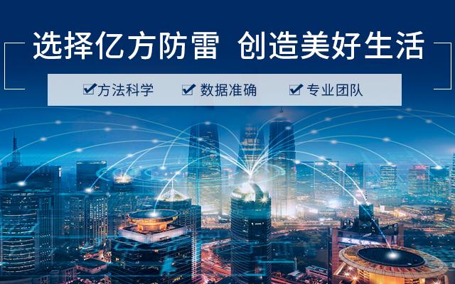 重庆防雷检测工程设备