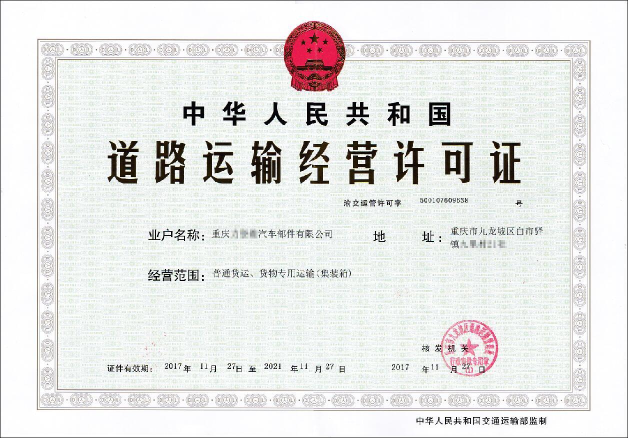 道路运输经营许可证代办案例