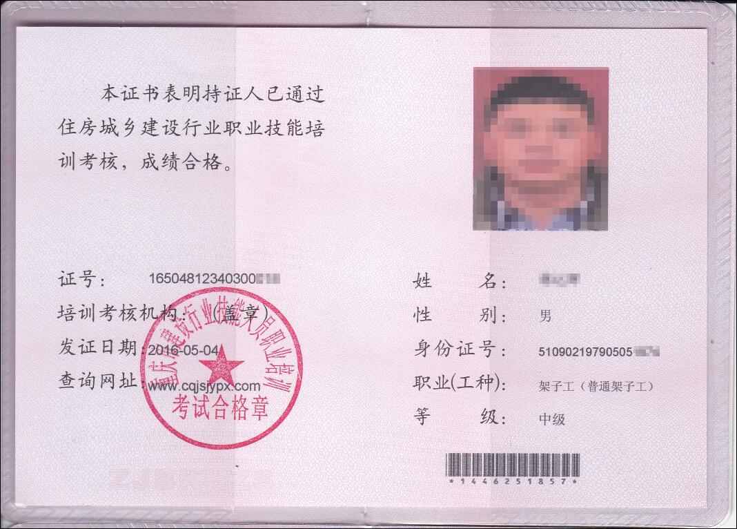 个人证书(技工证)代办案例