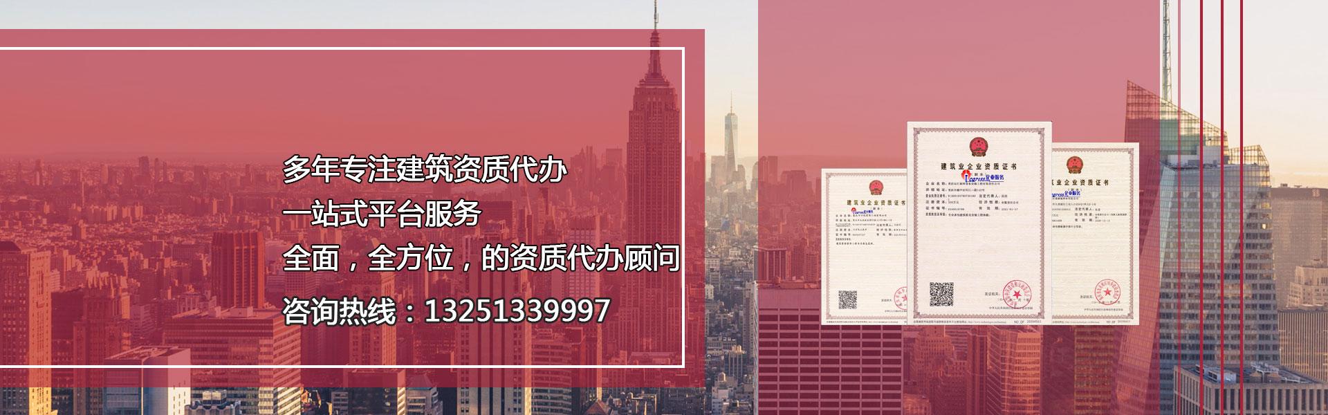 重庆建筑资质代办